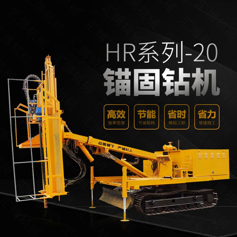 供应20米履带式基坑锚固钻机,护坡钻机