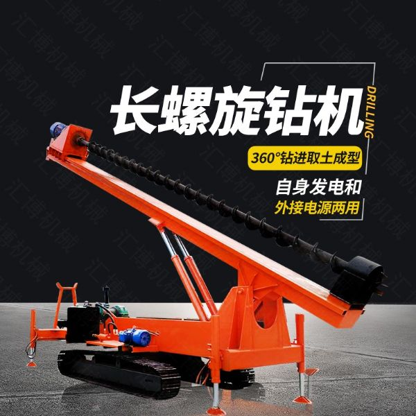 履带长螺旋bob博彩app,履带螺旋钻孔桩机厂家