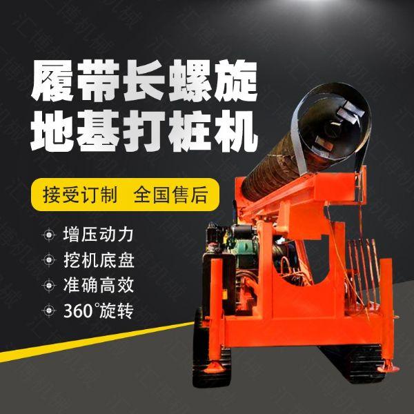 供应15米灌注桩螺旋bob博彩app,地基bob博彩app