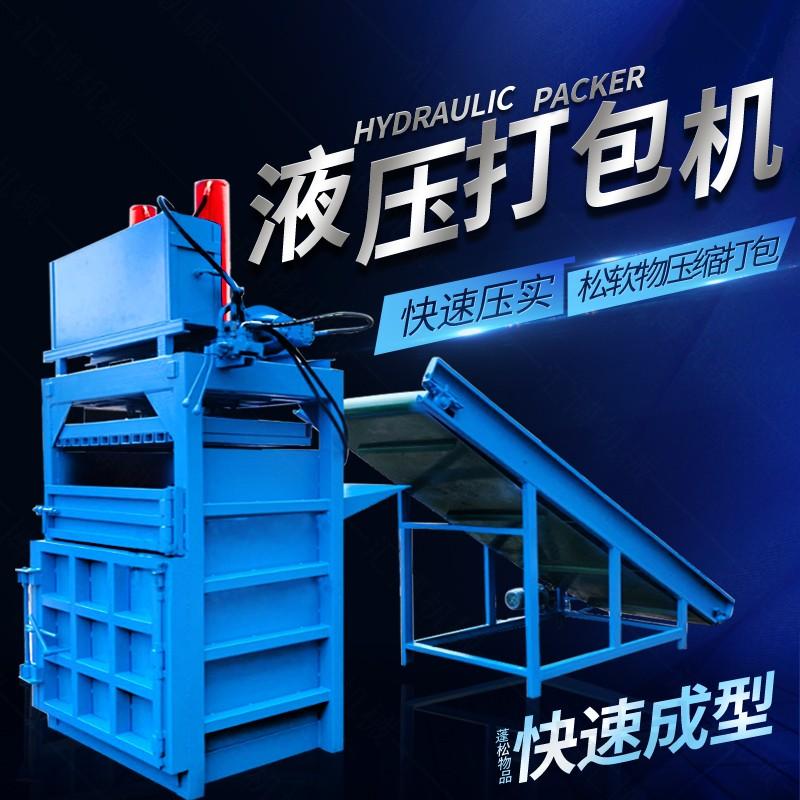 批发塑料瓶液压打包机,80吨秸秆打包机