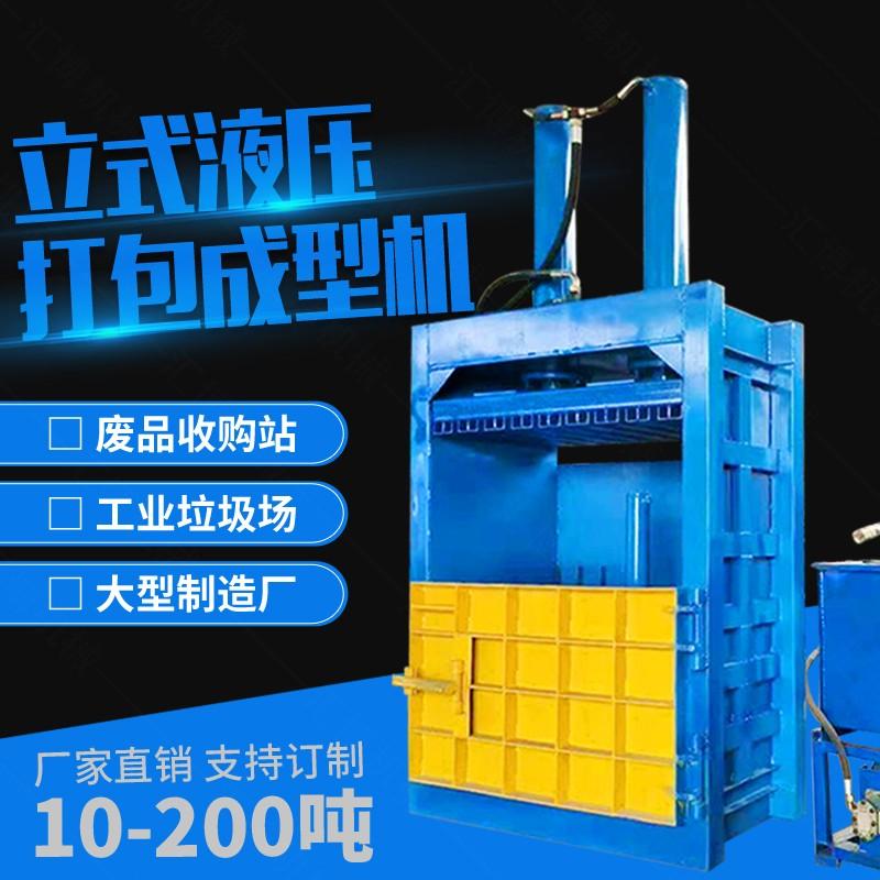 矿泉水瓶压包机,强力压缩捆包机出售
