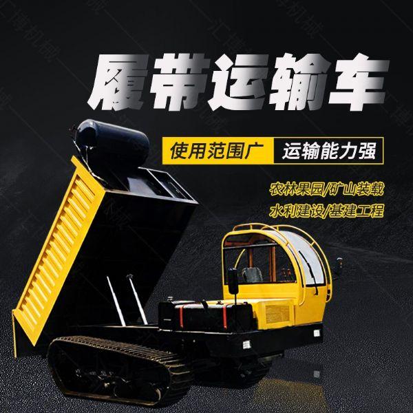 山东履带运输车,微型爬山机生产厂家